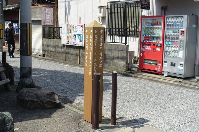 角屋 No2