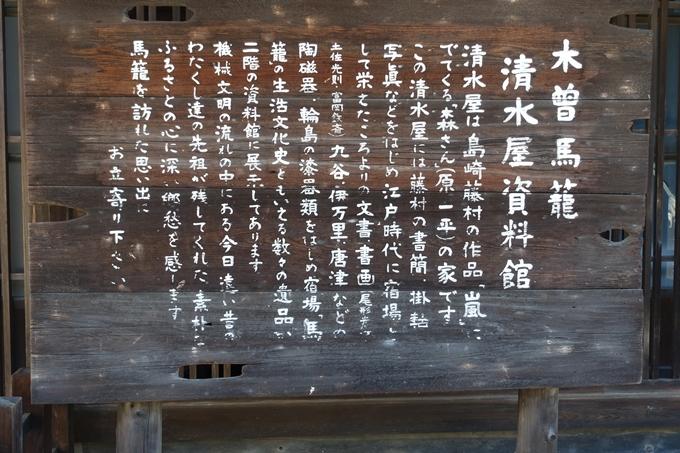 岐阜_馬籠_妻籠 No23