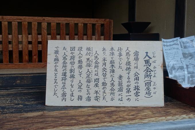 岐阜_馬籠_妻籠 No69
