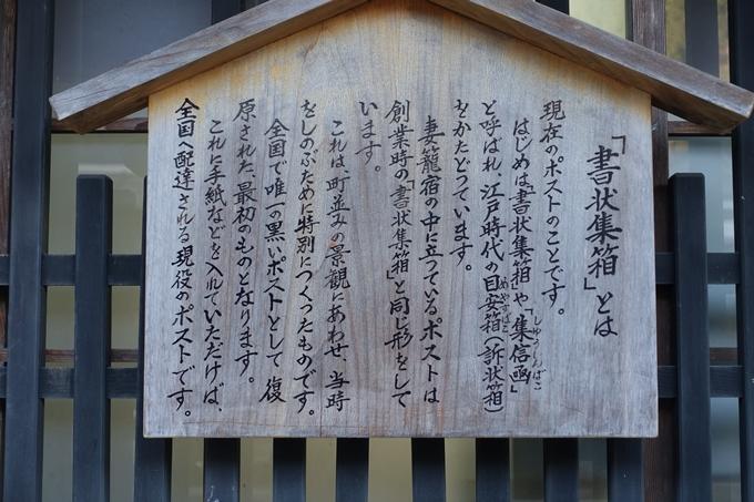 岐阜_馬籠_妻籠 No77