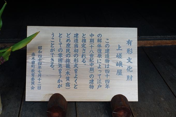 岐阜_馬籠_妻籠 No93