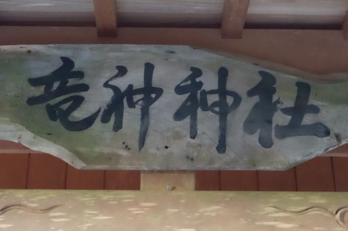 岐阜_馬籠_妻籠 No131