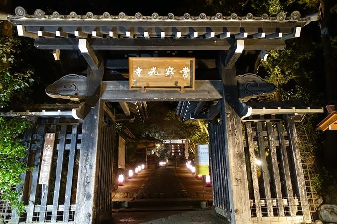 嵐山花灯路_2019_02 No24