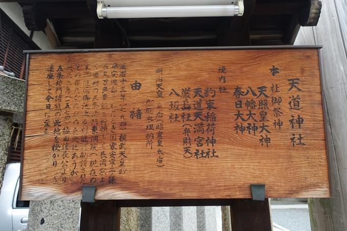天道神社 No4