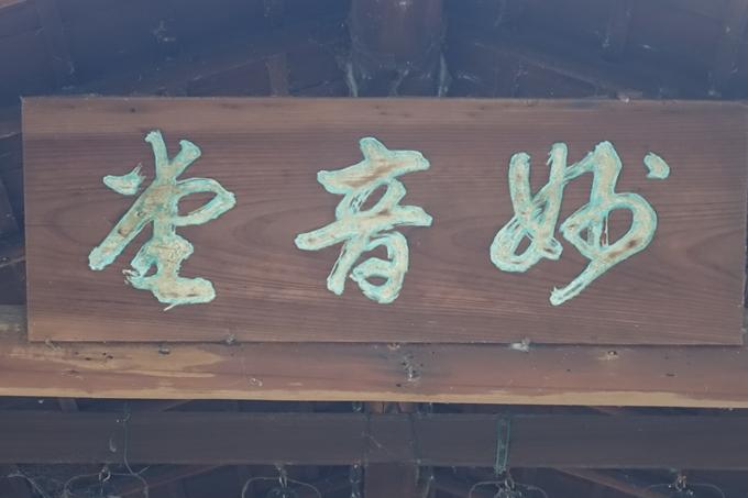出町妙音堂・豊川稲荷大明神 No14