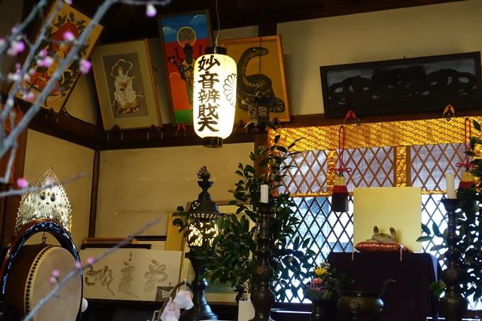 出町妙音堂・豊川稲荷大明神 No18