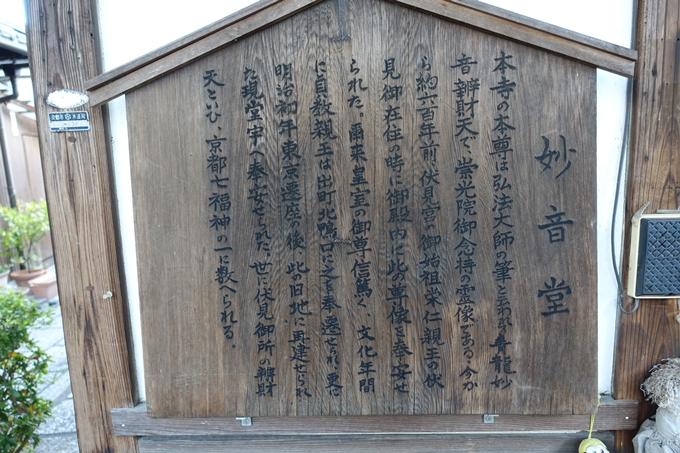 出町妙音堂・豊川稲荷大明神 No23