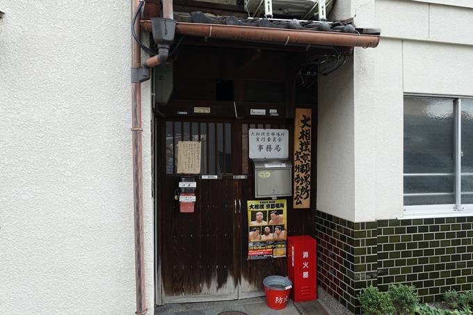 大相撲京都場所 No2