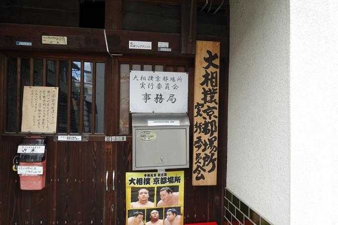 大相撲京都場所 No3