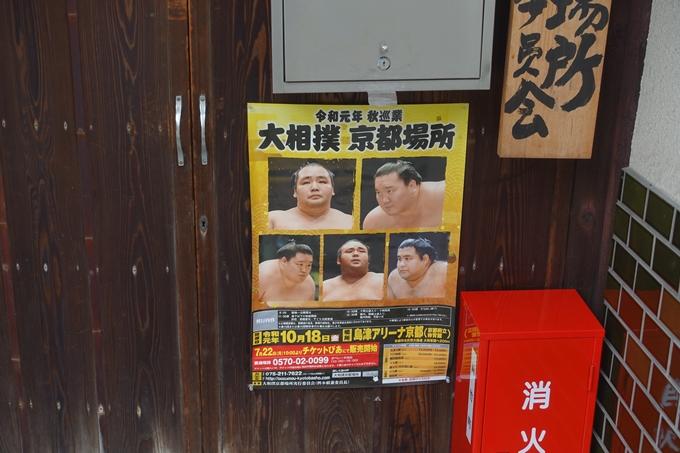 大相撲京都場所 No4