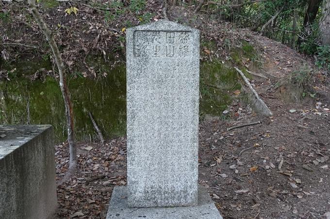 小沢蘆庵の墓 No16