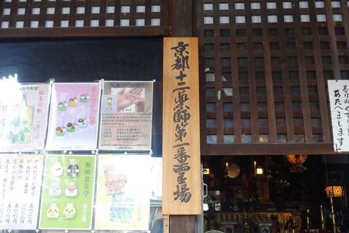 因幡堂_平等寺 No9