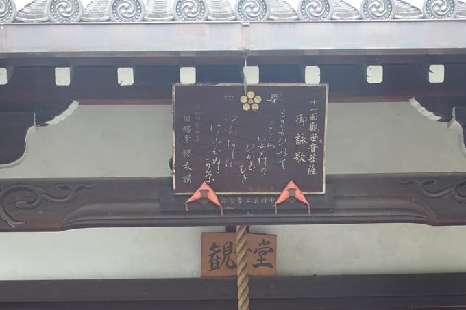 因幡堂_平等寺 No14