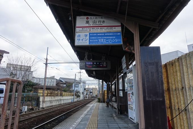 嵐電_西大路三条 No3
