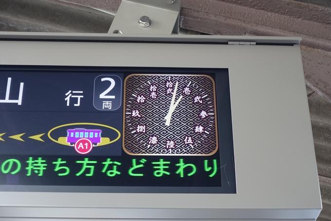 嵐電_西大路三条 No4