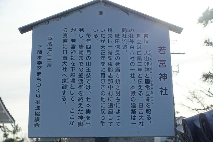 番外編_滋賀_若宮神社 No8