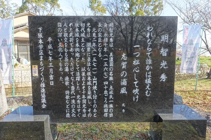 麒麟がくる_坂本城址公園 No11