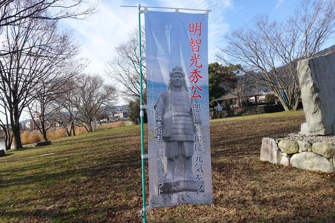麒麟がくる_坂本城址公園 No16