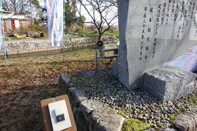 麒麟がくる_坂本城址公園 No15