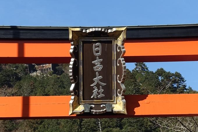 日吉大社 No9