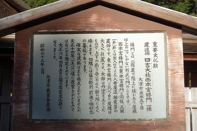 日吉大社 No33