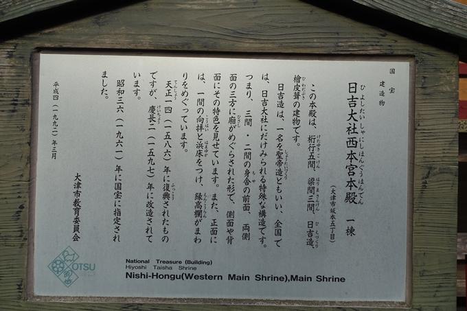 日吉大社 No39