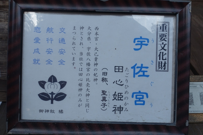 日吉大社 No47