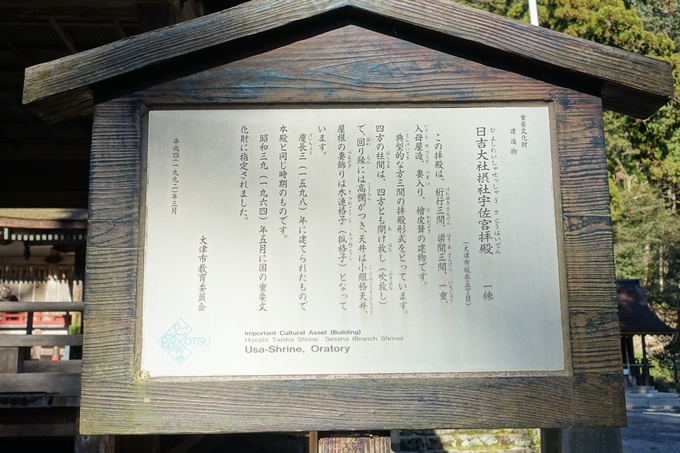 日吉大社 No50