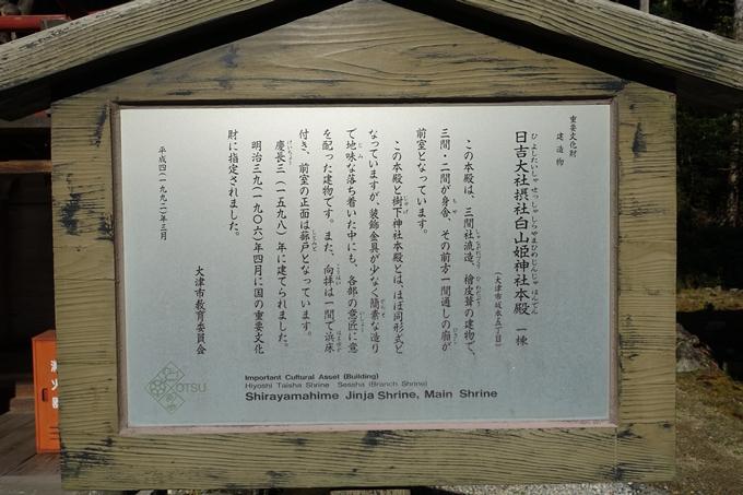 日吉大社 No53