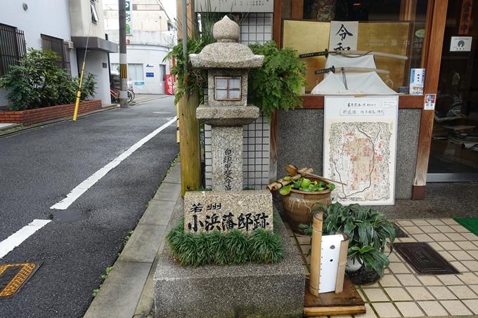若州小浜藩邸跡 No5