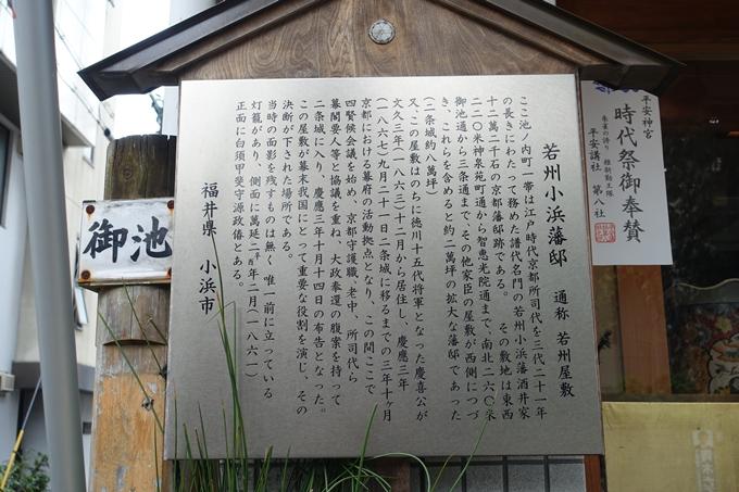 若州小浜藩邸跡 No6