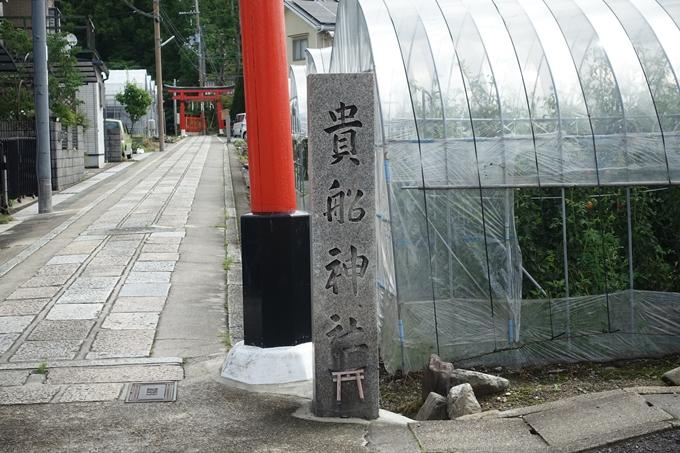 柊野貴船神社 No7