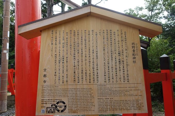 柊野貴船神社 No10