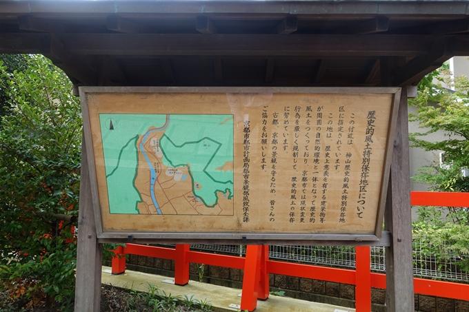 柊野貴船神社 No12
