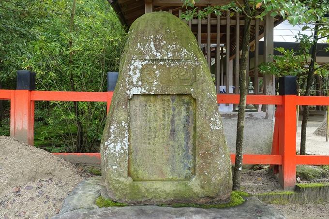 柊野貴船神社 No16