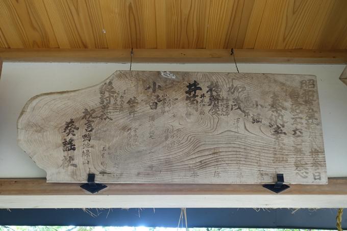 柊野貴船神社 No24