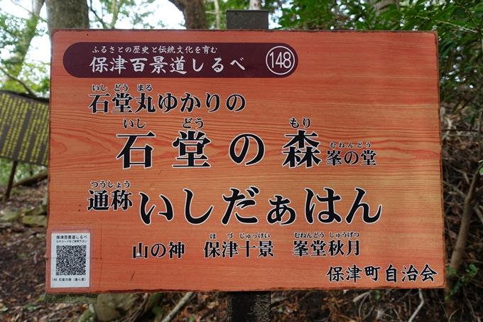明智越え_高瀬山 No42