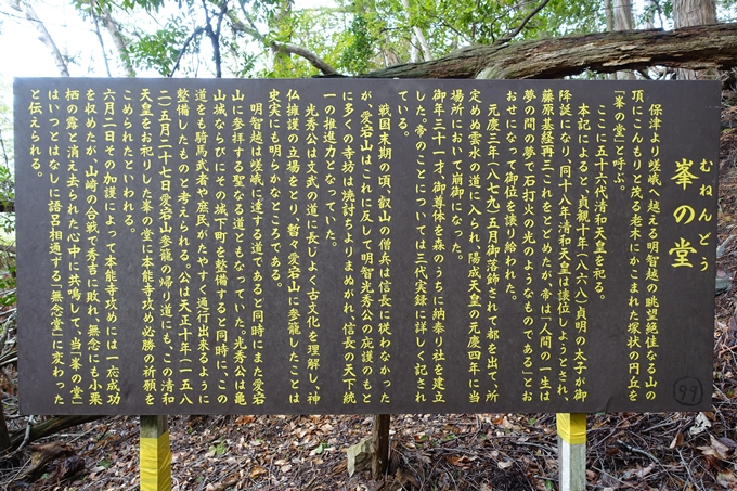 明智越え_高瀬山 No43
