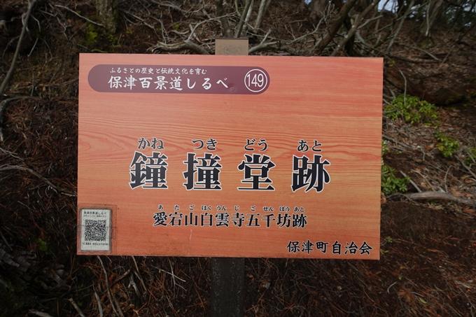 明智越え_高瀬山 No46