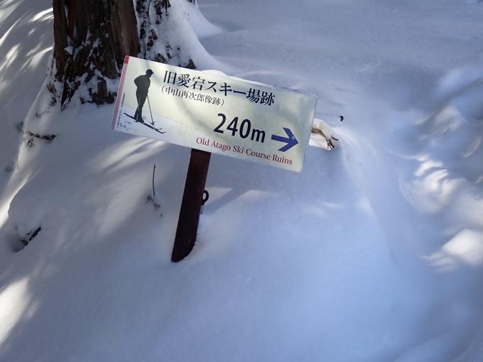 愛宕山_積雪 No113