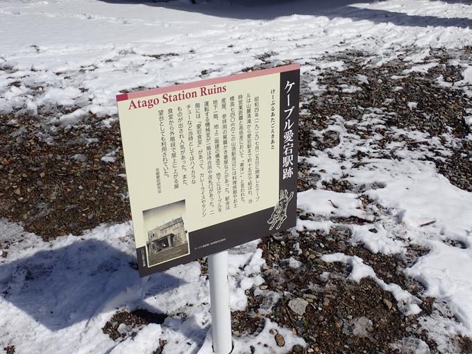 愛宕山_積雪 No168