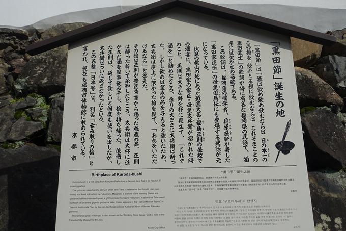 伏見城_黒田 No5