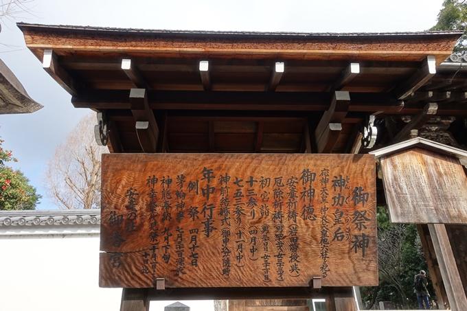 御香宮 No5