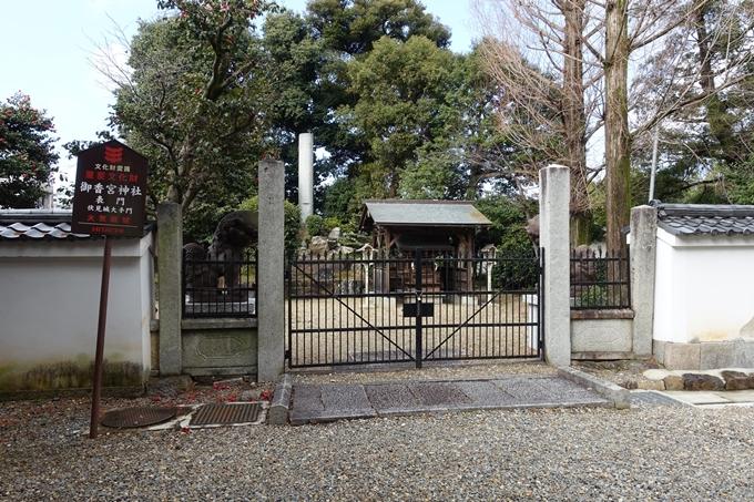 御香宮 No10