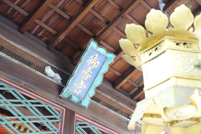 御香宮 No27