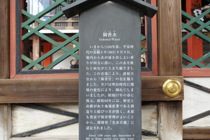 御香宮 No30