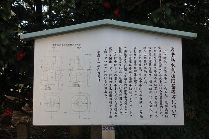 御香宮 No14