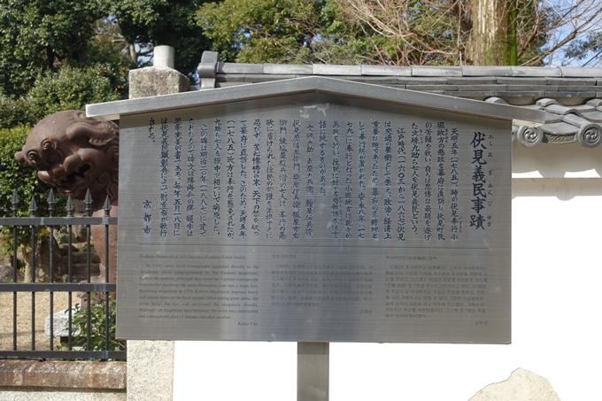 御香宮 No11