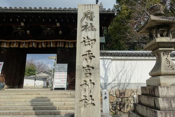 御香宮 No7