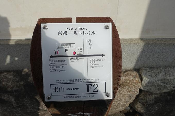 伏見桃山陵 No3